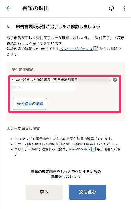 書類の提出画面の受付結果確認項目のスクリーンショット
