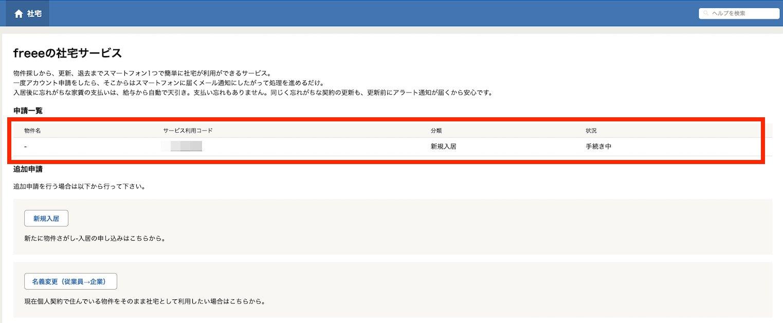 freeeの社宅サービス画面の「申請一覧」部分を示しているスクリーンショット
