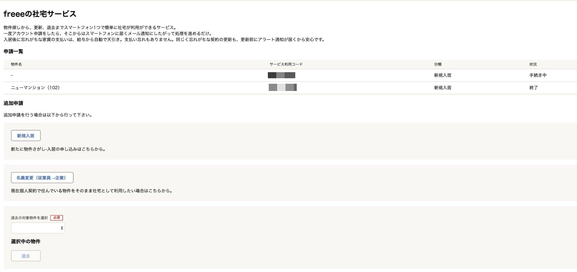 freeeの社宅サービス画面のスクリーンショット