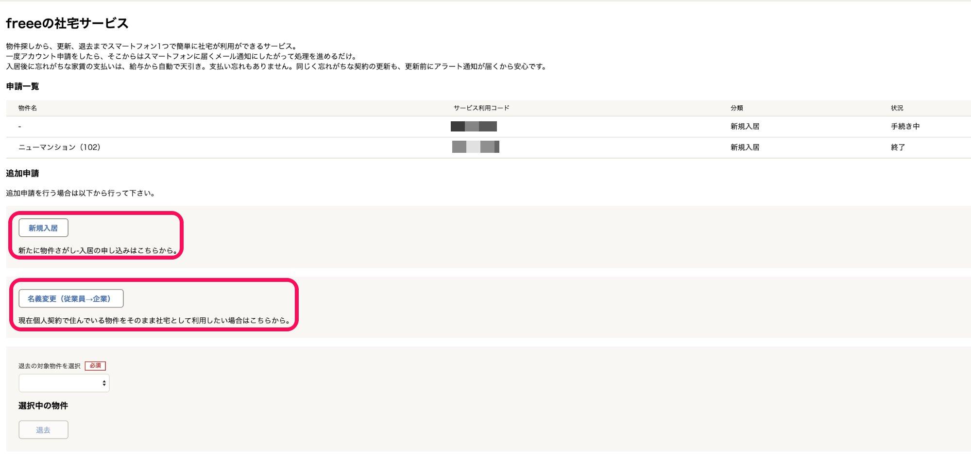 freeeの社宅サービス画面の「追加申請」にある[新規入居]ボタンと[名義変更]ボタンを指し示しているスクリーンショット