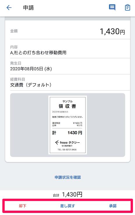 申請画面で[却下・差し戻す・承認]リンクを指し示しているスクリーンショット