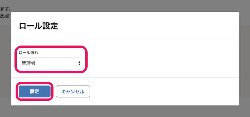 ロール設定画面の「ロール選択」項目と[設定]ボタンを指し示しているスクリーンショット