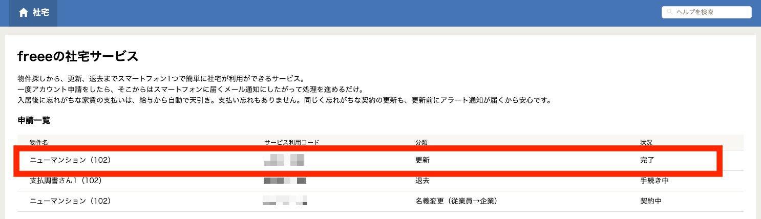 freeeの社宅サービス画面の「申請一覧」箇所を示しているスクリーンショット