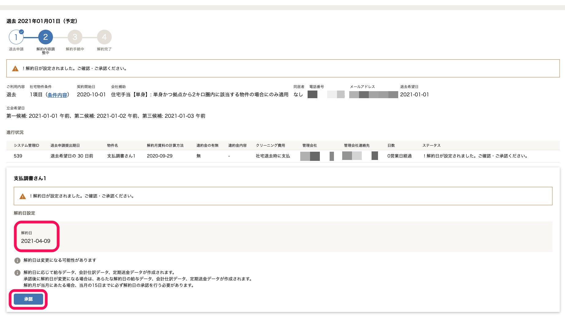 承認画面の解約日と[承認]ボタンを指し示しているスクリーンショット