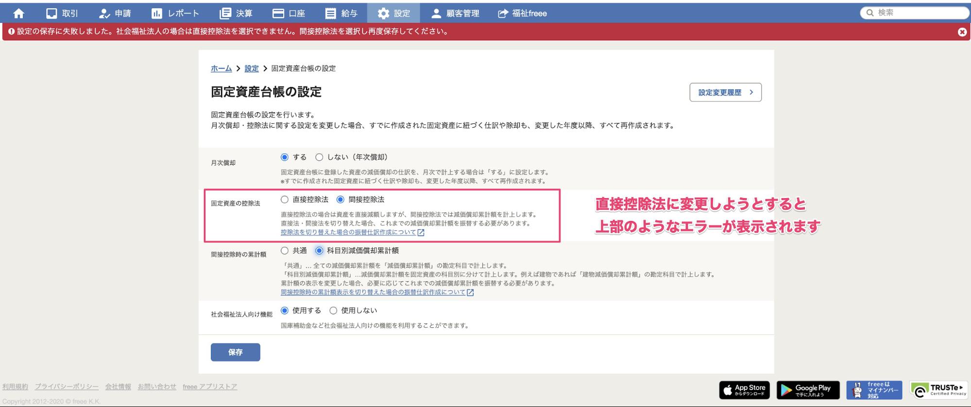 「固定資産台帳の設定」画面の「固定資産の控除法」項目を[間接控除法]に切り替えているスクリーンショット