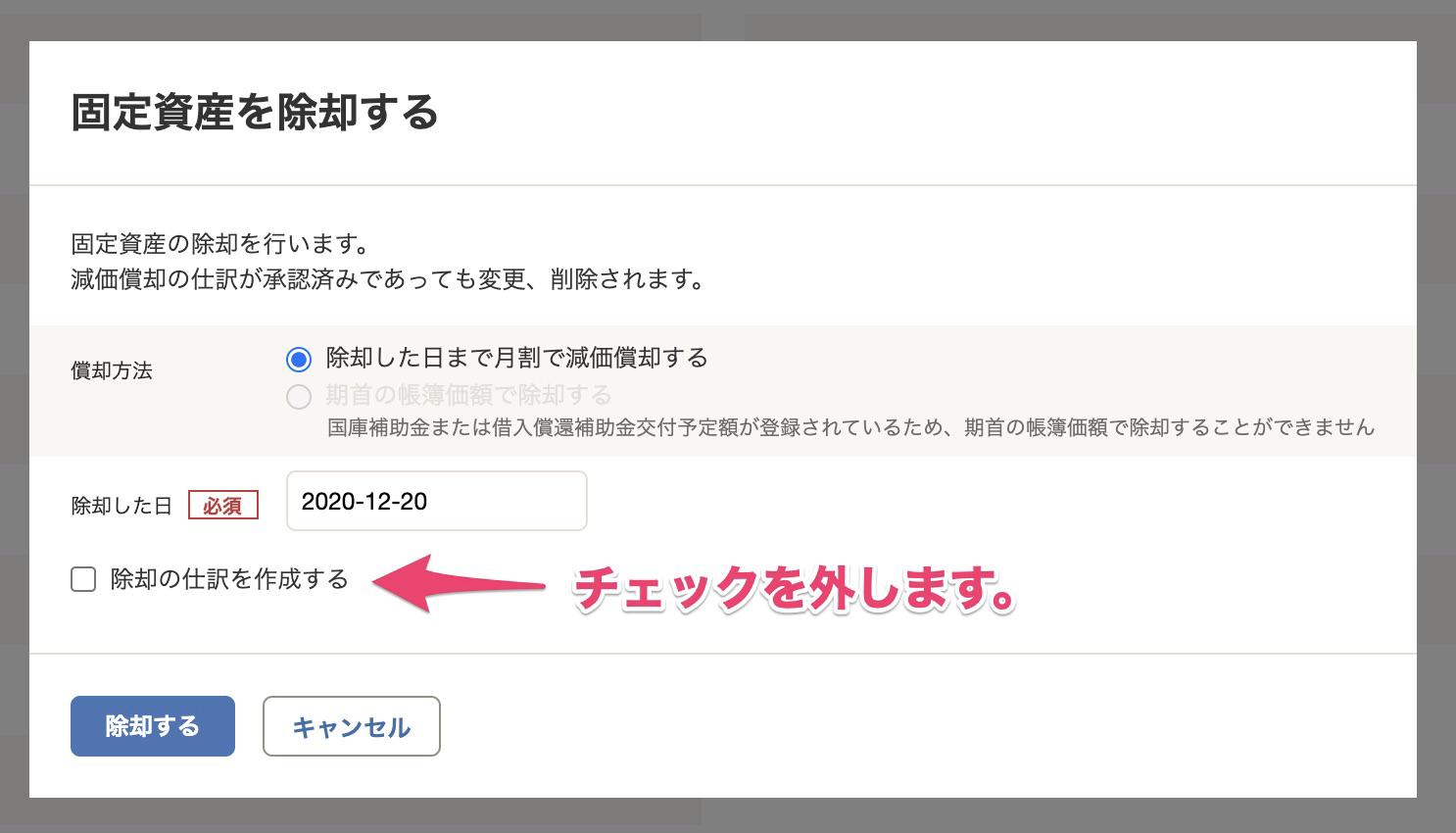 「固定資産を除却する」画面で[除却の仕訳を作成する]チェックボックスを指し示しているスクリーンショット