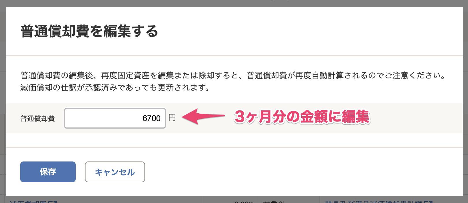 「普通償却費を編集する」画面で普通償却費に(モデルケースの場合)3か月分の金額を入力しているスクリーンショット