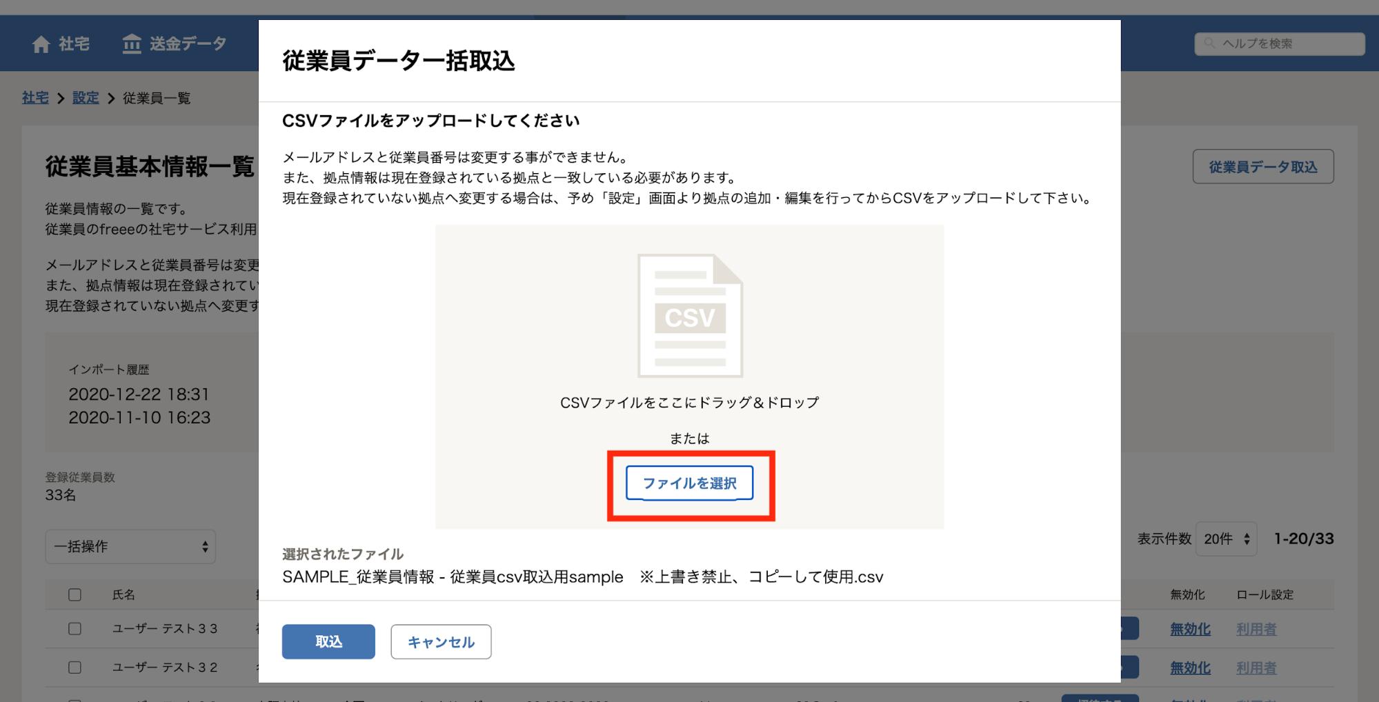 従業員データ一括取込画面の[ファイルを選択]ボタンを指し示しているスクリーンショット