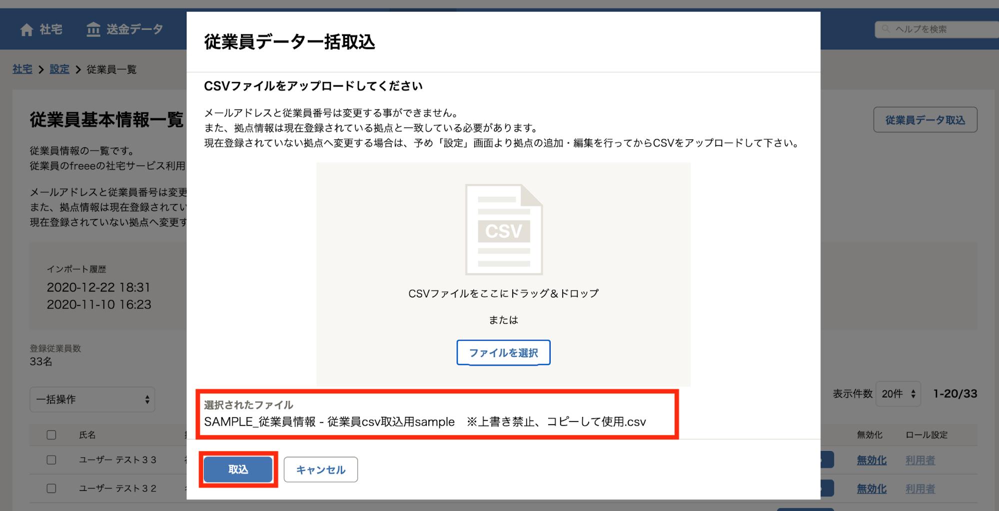 従業員データ一括振込画面の「選択されたファイル」箇所と[取込]ボタンを指し示しているスクリーンショット