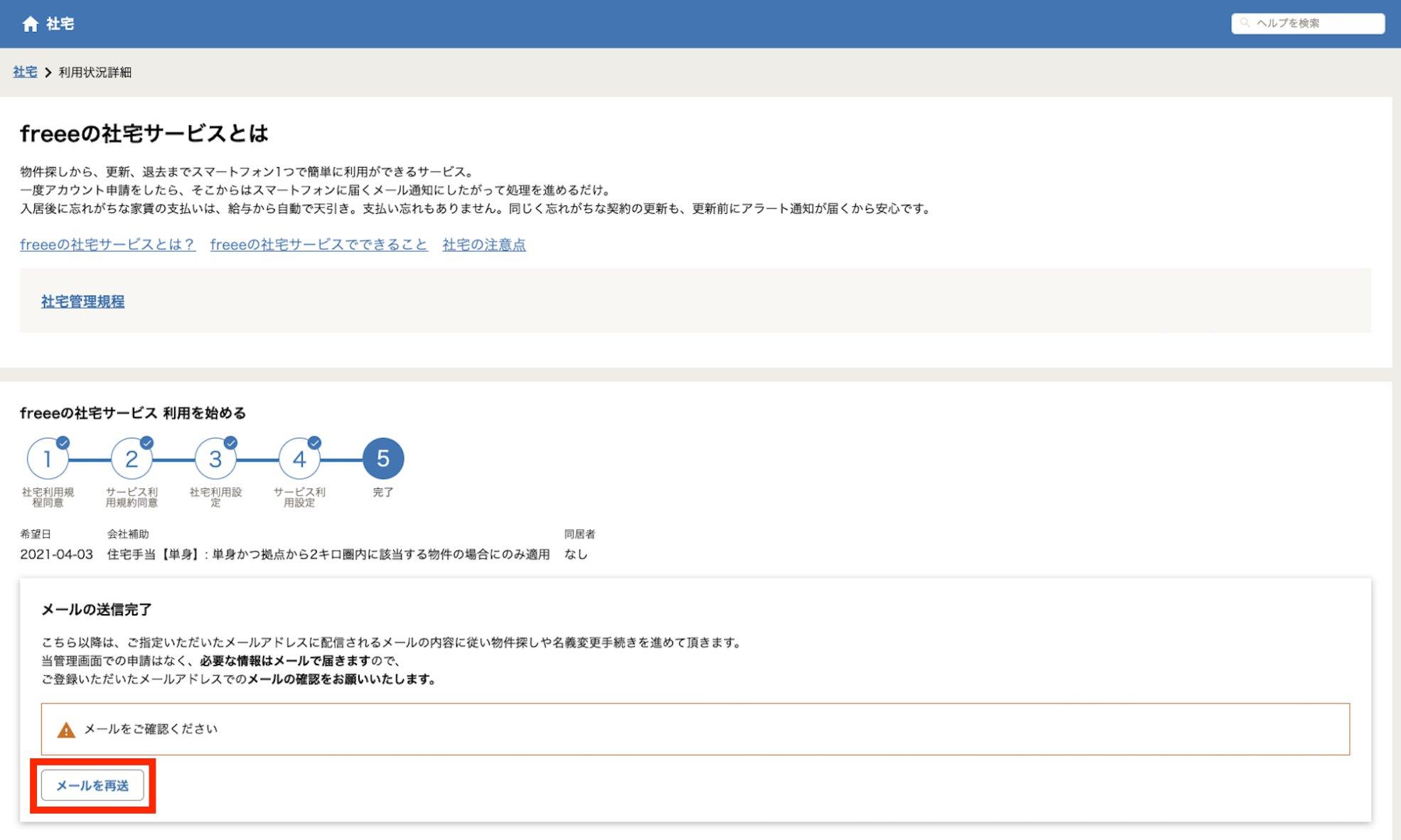 freeeの社宅サービス利用を始める画面の[メールを再送]ボタンを指し示しているスクリーンショット