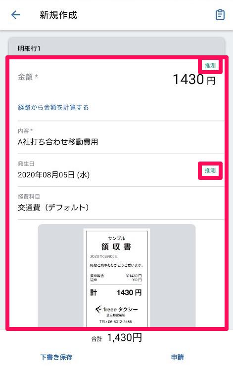 申請作成画面の明細行の入力画面および「推測」マークを指し示しているスクリーンショット
