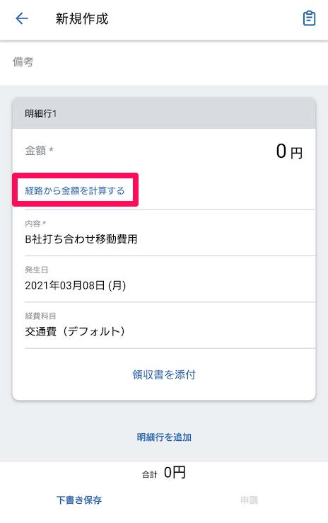 申請作成画面の[経路から金額を計算する]リンクを指し示しているスクリーンショット