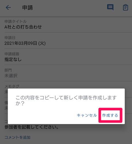 申請をコピーするかの確認画面で[作成する]リンクを指し示しているスクリーンショット