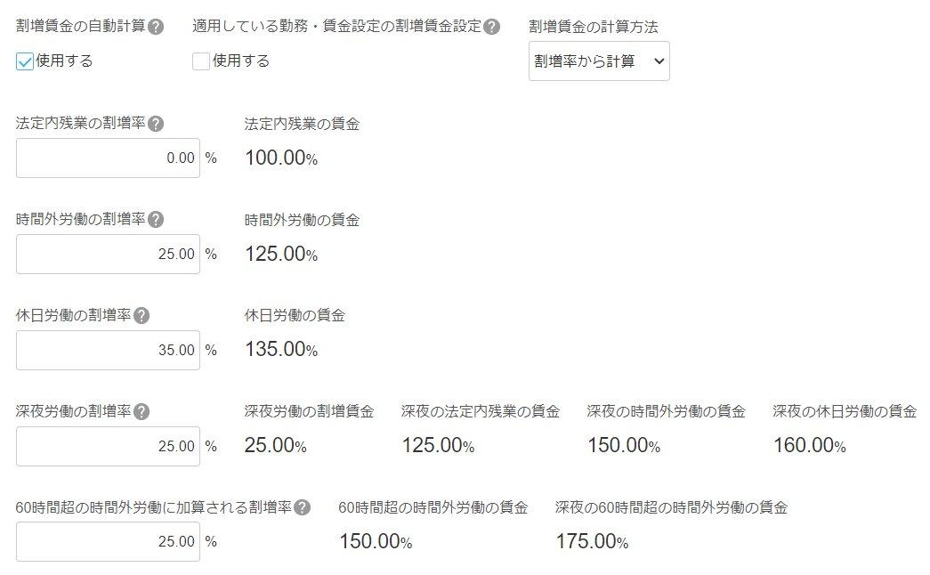 「基本給と割増賃金」項目で「割増率から計算する」を選択した場合のスクリーンショット