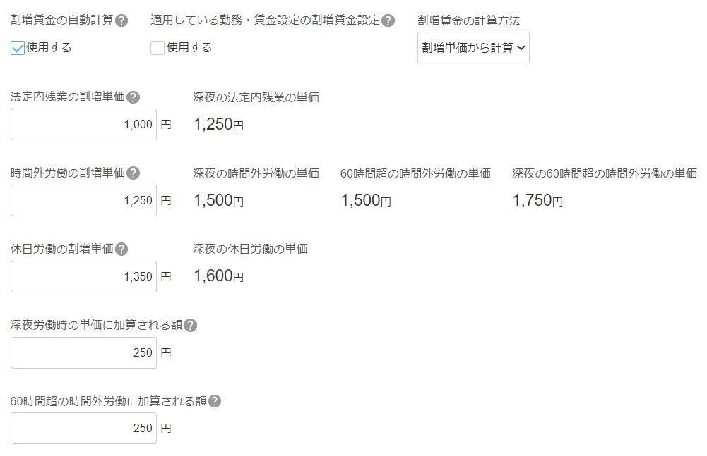 「基本給と割増賃金」項目で「割増単価から計算する」を選択した場合のスクリーンショット