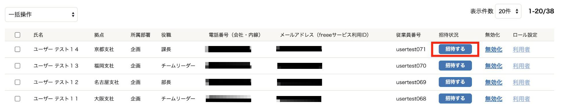 従業員基本情報一覧画面の招待状況欄にある[招待する]ボタンを指し示しているスクリーンショット