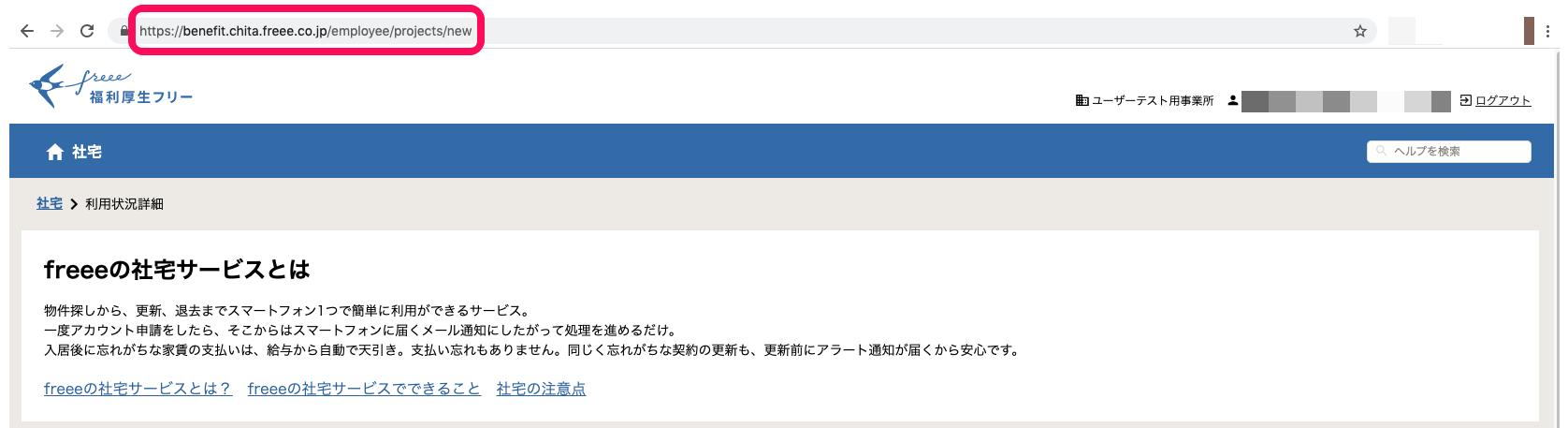 利用者としてログインした場合のURL を指し示しているスクリーンショット