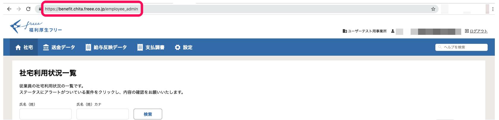 管理者としてログインした場合のURL を指し示しているスクリーンショット