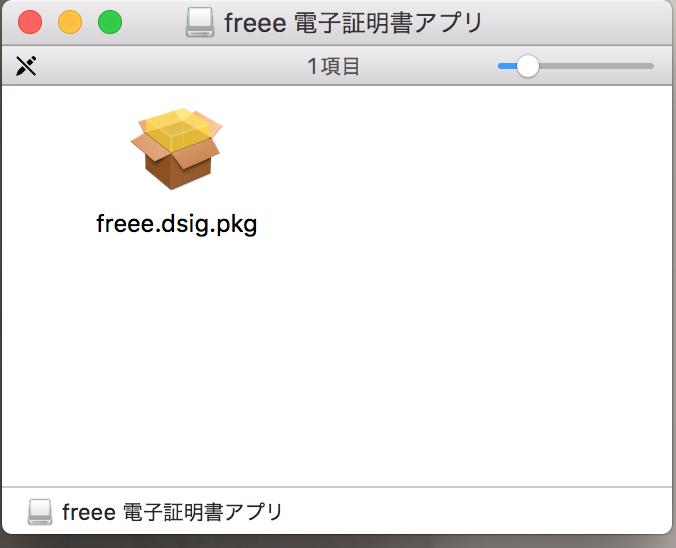 ダウンロードされた「freee.dsig.pkg」アイコンを指し示しているスクリーンショット