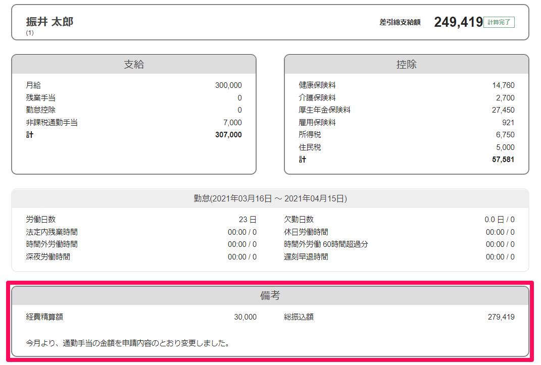 給与明細の備考欄を指し示しているスクリーンショット