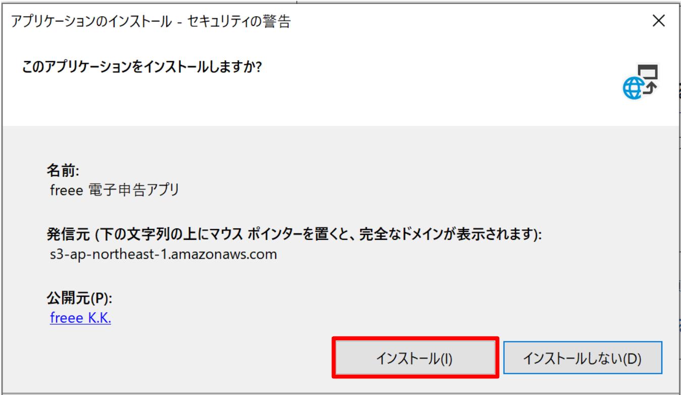 インストール画面の[インストール]ボタンを指し示しているスクリーンショット