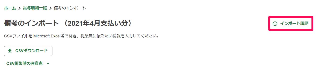 備考のインポート画面で[インポート履歴]を指し示しているスクリーンショット