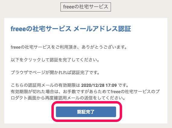 メールアドレス認証メール画面のスクリーンショット