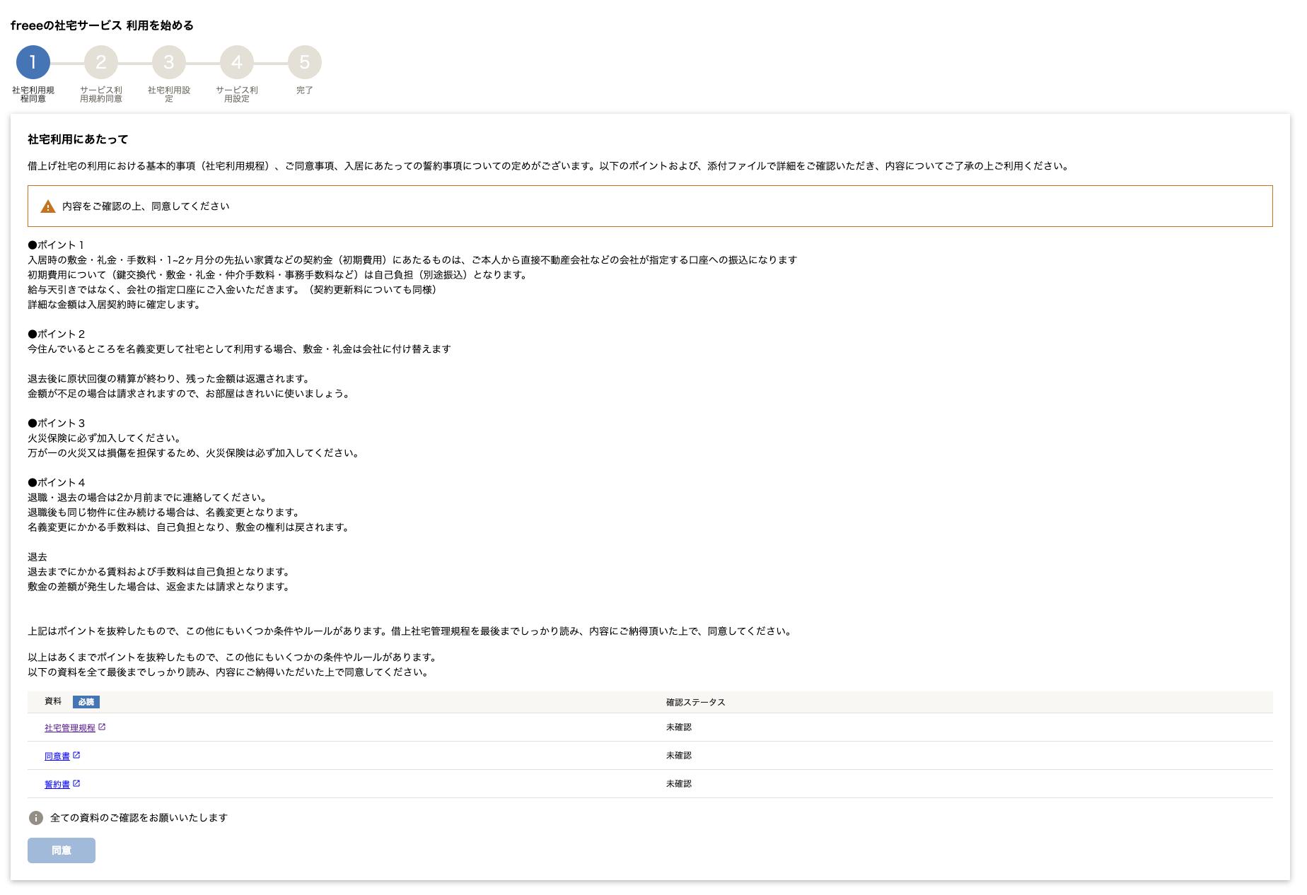 freeeの社宅サービス 利用を始めるの画面のスクリーンショット