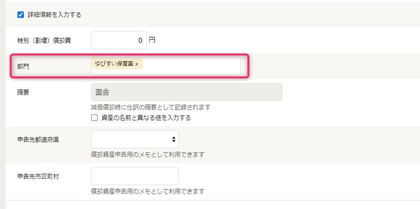「固定資産の登録」画面の[詳細情報を入力する]チェックボックスをオンにし、表示された「部門」項目を入力しているスクリーンショット