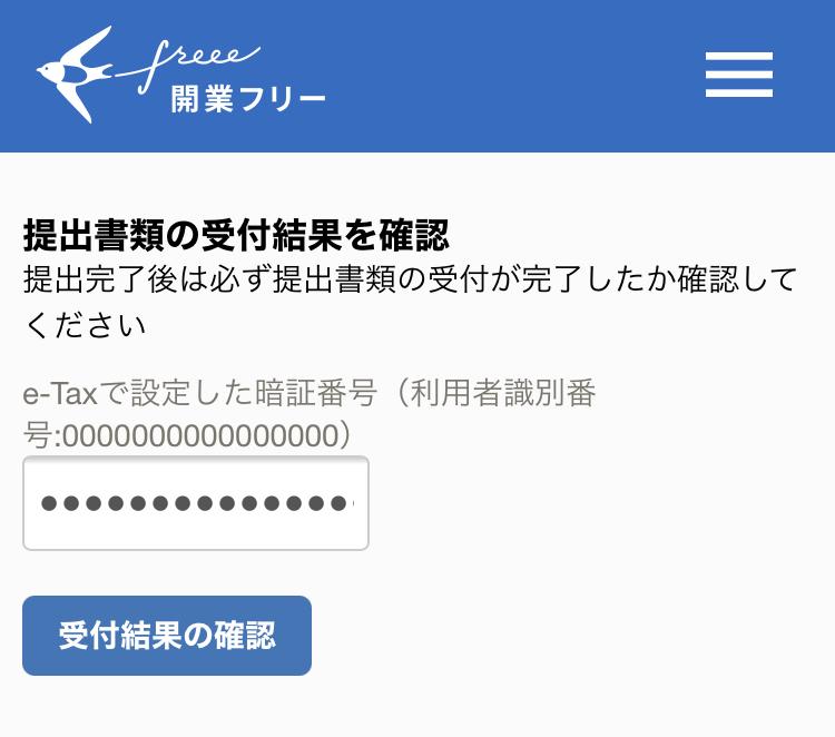 「提出書類の受付結果を確認」項目を表示しているスクリーンショット