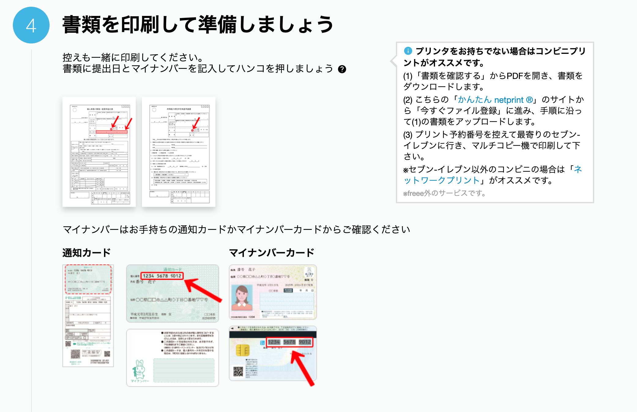 4. 書類を印刷して準備しましょう画面のスクリーンショット