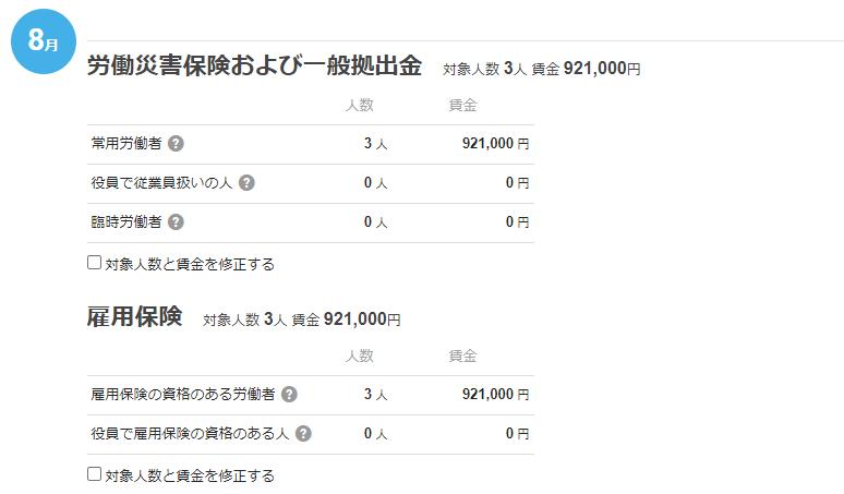 労働保険の対象者の人数・賃金入力画面のスクリーンショット