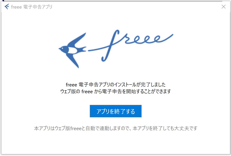 インストールが完了すると、「freee電子申告アプリのインストールが完了しました。ウェブ版のfreeeから電子申告を開始することができます」というメッセージが表示され、[アプリを終了する]というボタンが表示されます。