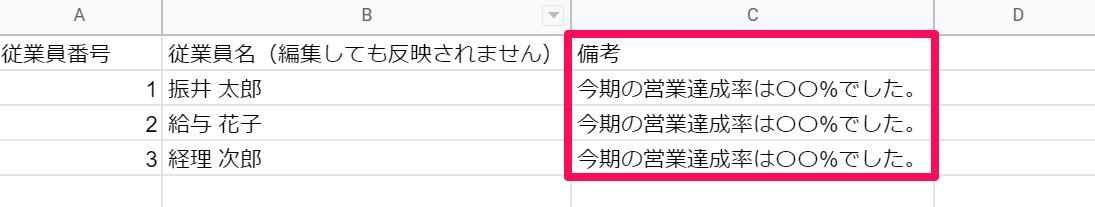 CSVファイルの備考欄を指し示しているスクリーンショット