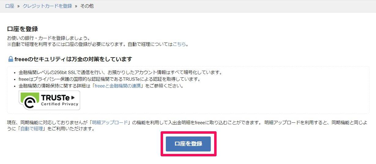 「口座を登録」画面の[口座を登録]ボタンを指し示しているスクリーンショット