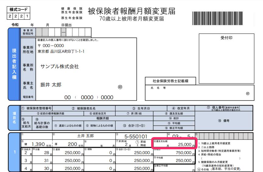 被保険者報酬月額変更届の「⑧ 遡及支払額」を指し示しているスクリーンショット
