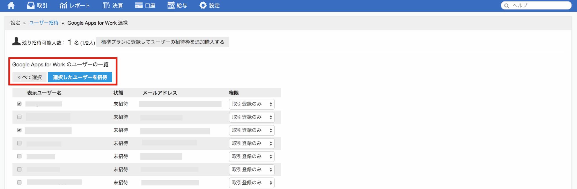 ユーザー招待画面のスクリーンショット