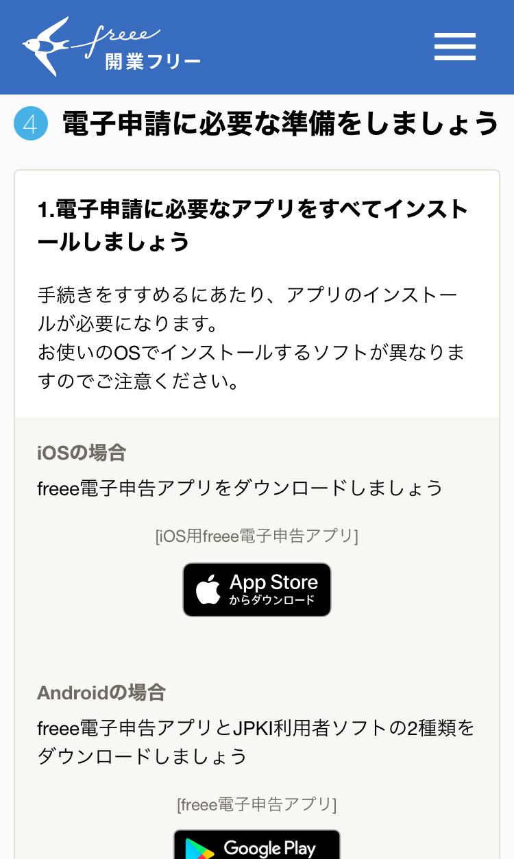 「④ 電子申請に必要な準備をしましょう」項目で「1. 電子申請に必要なアプリをすべてインストールしましょう」を表示しているスクリーンショット