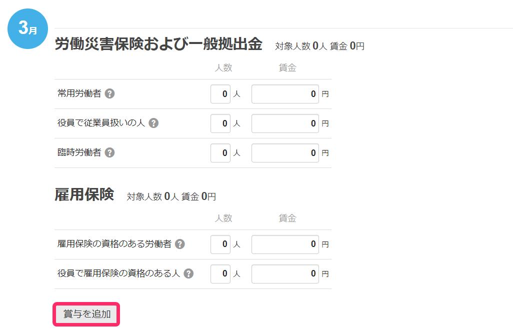 労働保険の年度更新画面で[賞与を追加]ボタンを指し示しているスクリーンショット