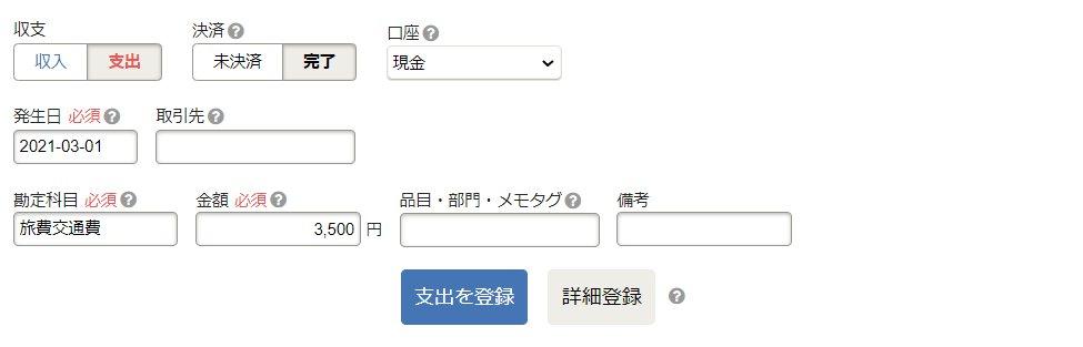取引登録画面のスクリーンショット