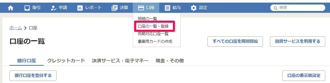 [口座]メニューから[口座の一覧・登録]ボタンを指し示しているスクリーンショット