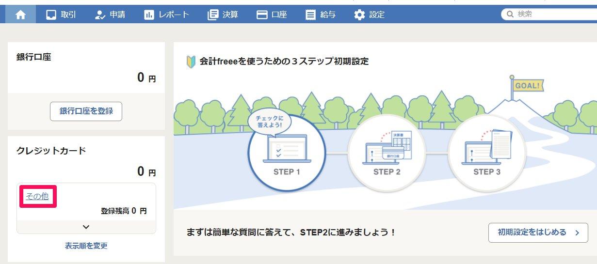 ホーム画面左側の変更したい口座名の[その他]を指し示しているスクリーンショッット