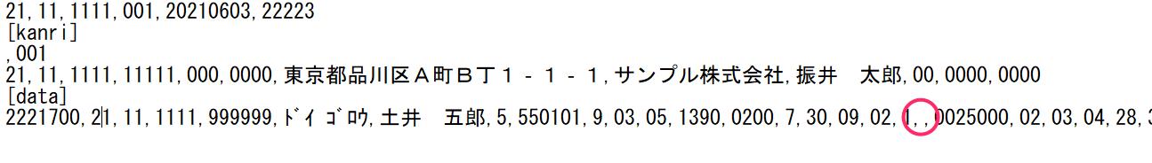 CSVファイルの編集画面のスクリーンショット