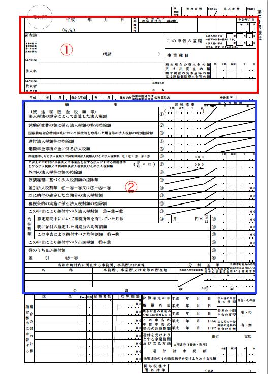 【法人】地方税の申告を行う(法人住民税・法人事業税・地方 ...