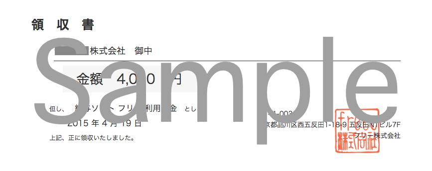 人事労務 freee(フリー)の料金・価格   【ボクシ …