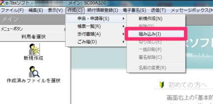 Tax ソフト e 7章 電子申告Q&A