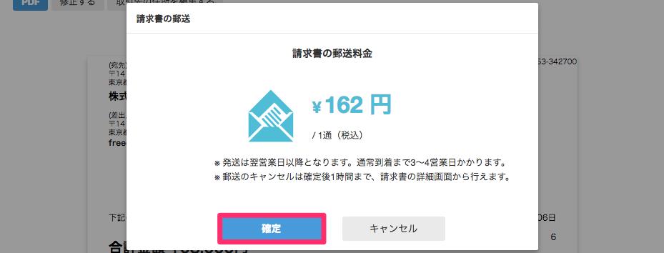 請求書の郵送画面の[確定]ボタンを指し示しているスクリーンショット