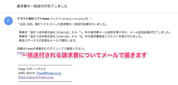 請求書の一括送付完了メールのスクリーンショット
